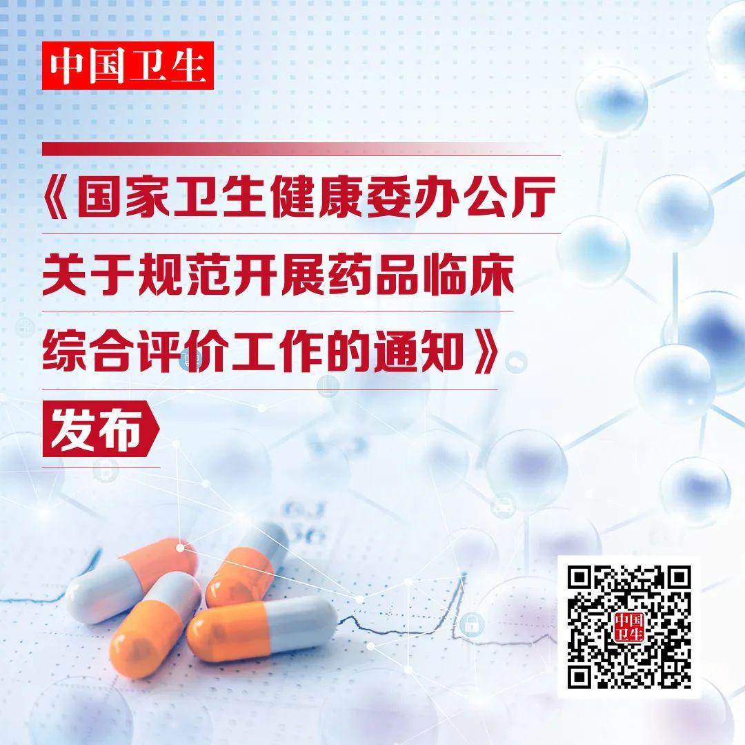 【重磅】《药品临床综合评价管理指南(2021年版 试行)》发布