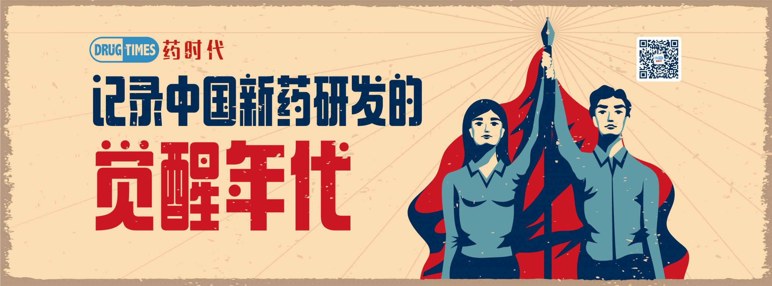 药时代——记录中国新药研发的觉醒年代