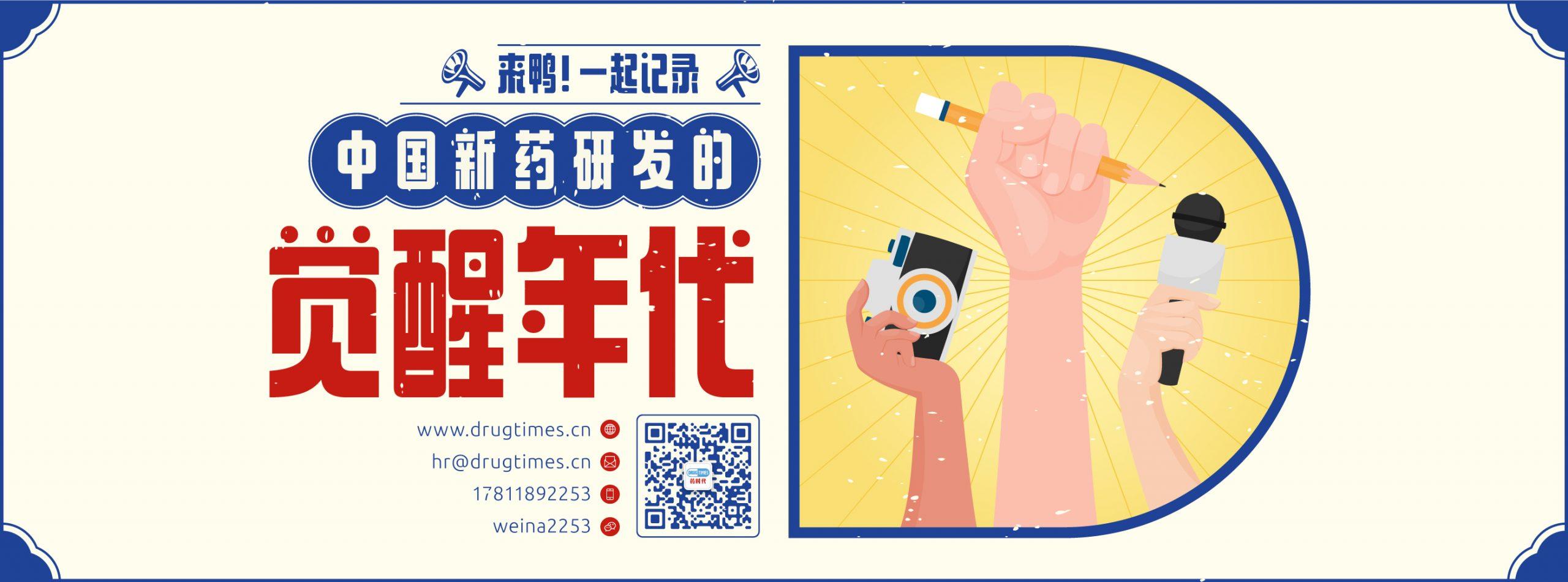 药时代招聘   少年,我们一起记录中国新药研发的觉醒年代!
