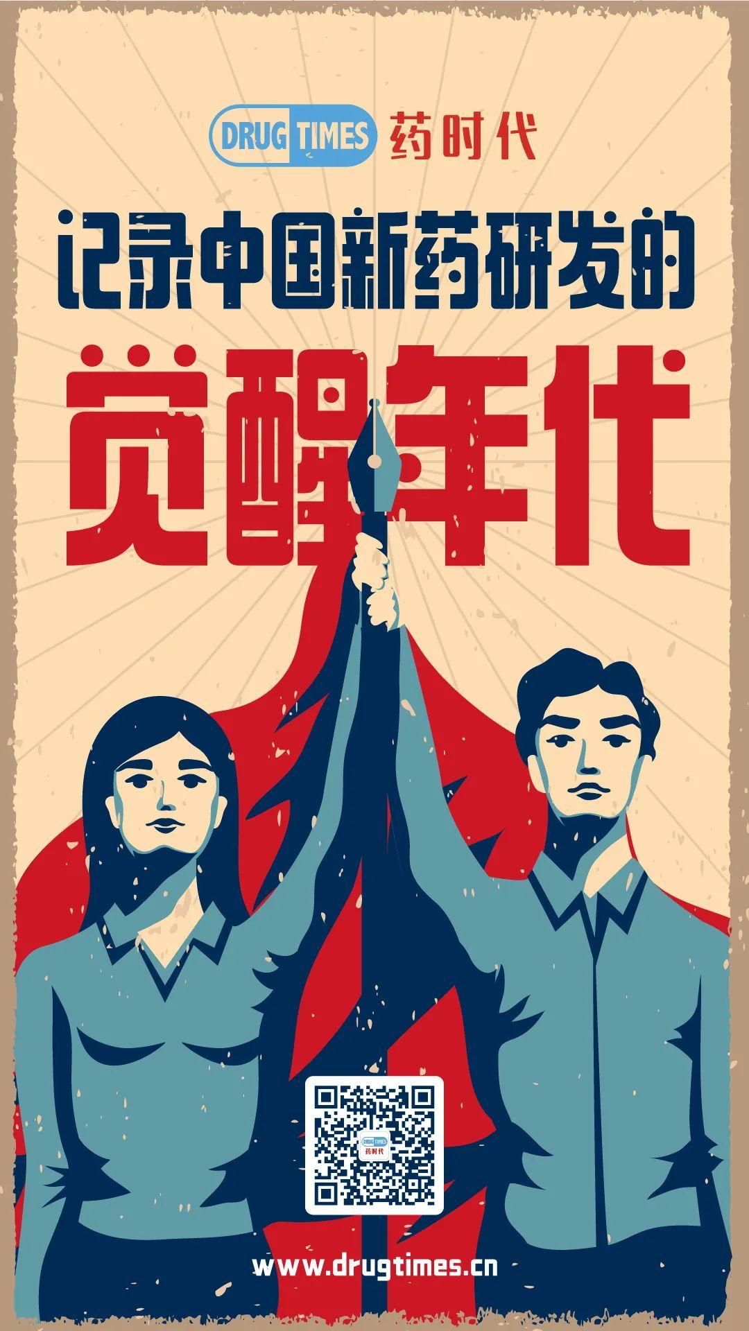 中国新药研发的《觉醒年代》已经到来!