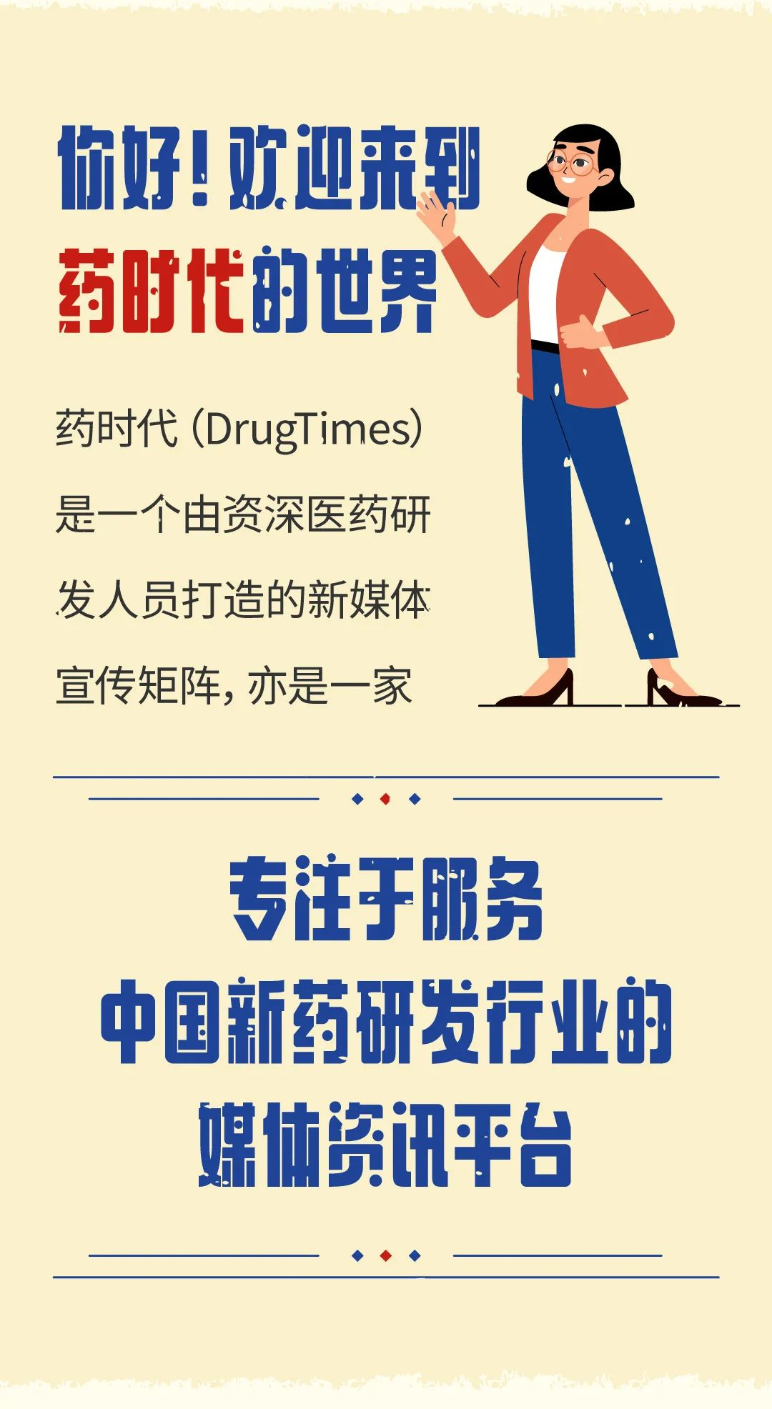 少年,我们一起记录中国新药研发的觉醒年代!