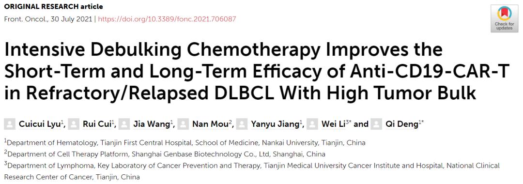 双管齐下:化疗减瘤+CAR-T治疗,提高高肿瘤负荷淋巴瘤患者缓解率和总生存率