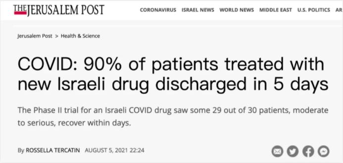 新冠特效药来了?全球首个口服抗病毒药即将获批?研发进展到哪儿了?