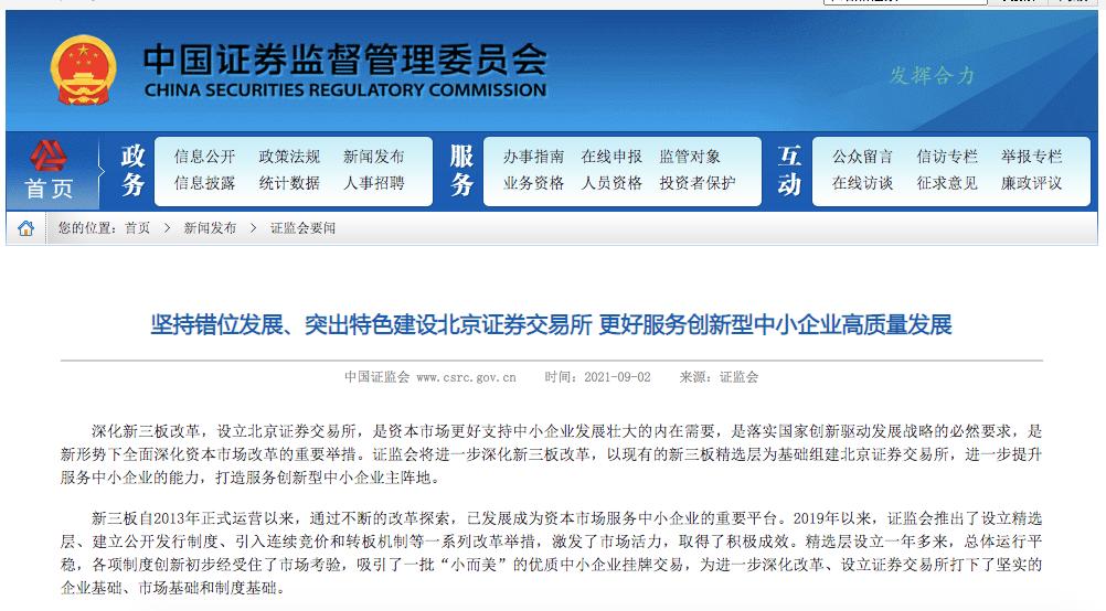 刷屏!北京证券交易所来了