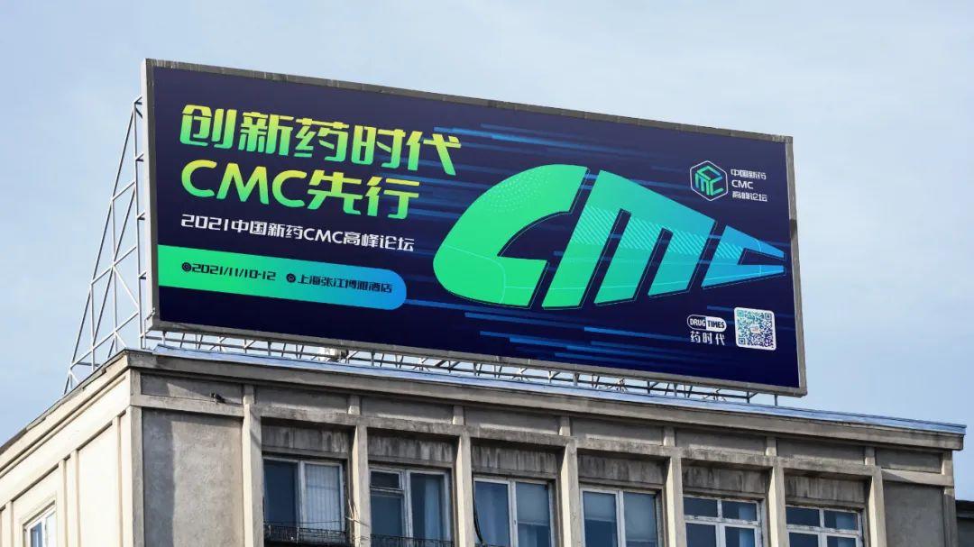 创新药时代,CMC先行!——新Logo,新海报!中国新药CMC高峰论坛全新驶来!