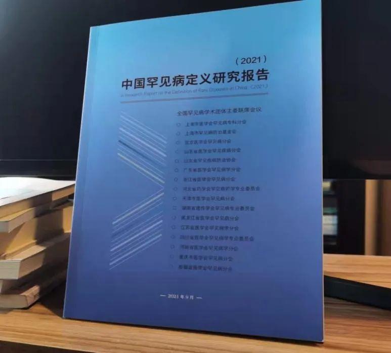 中国罕见病定义研究报告发布:患病人数小于14万为罕见病