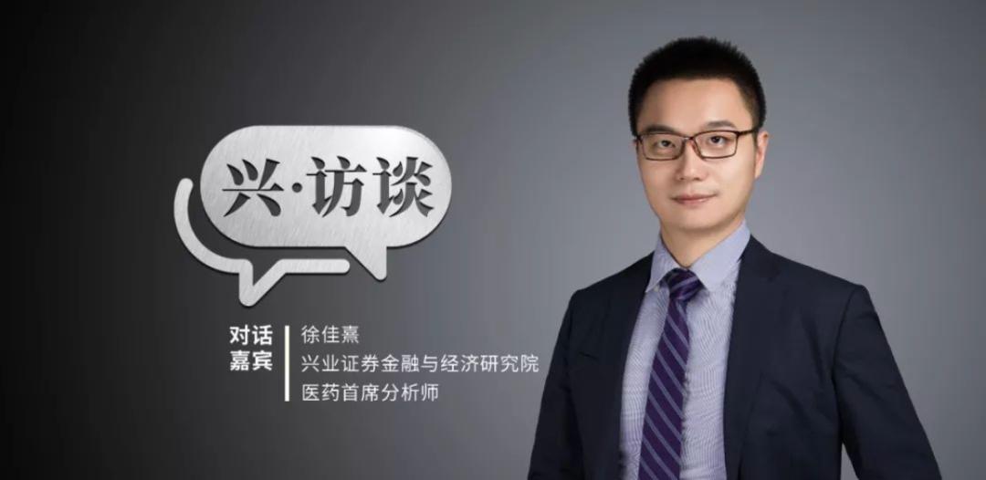 """【视频】徐佳熹博士:兴证研究在传承中有力前行   """"同梦·同兴""""三十周年"""